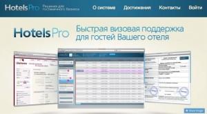 Hotels Pro Visa Support Russland