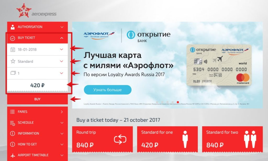 Ticket kaufen Aeroexpress Moscow 1