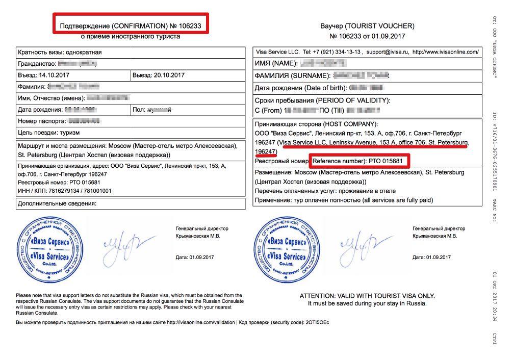 Einladungsbrief nach Russland - iVisa