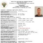 e-visa Russland - Beispiel