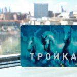 Troika carte Moskau